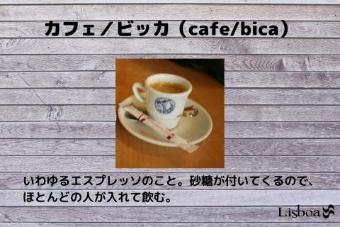 ビッカ、エスプレッソ、カフェ