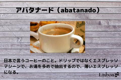 アバタナード